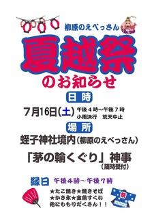 02夏越祭縁日ポスター(平成28年).jpg
