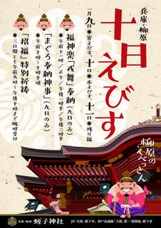 2017蛭子神社チラシ_ページ_1.jpg