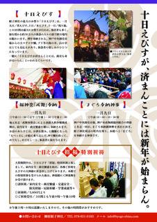 2017蛭子神社チラシ_ページ_2.jpg