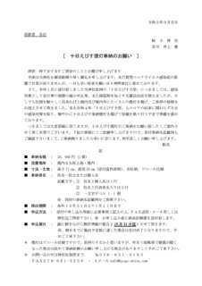 十日戎提灯奉納依頼状 崇敬者宛(210322)_ページ_1.jpg