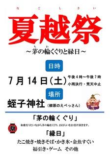 縁日ポスター.jpg