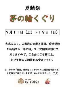 茅の輪くぐりお知らせチラシ.jpg
